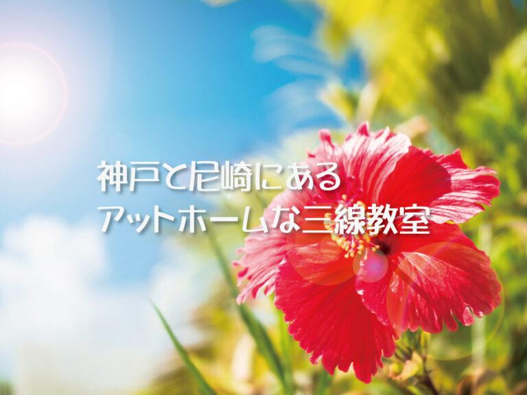 本田あずさ琉球音楽研究所TOP画3